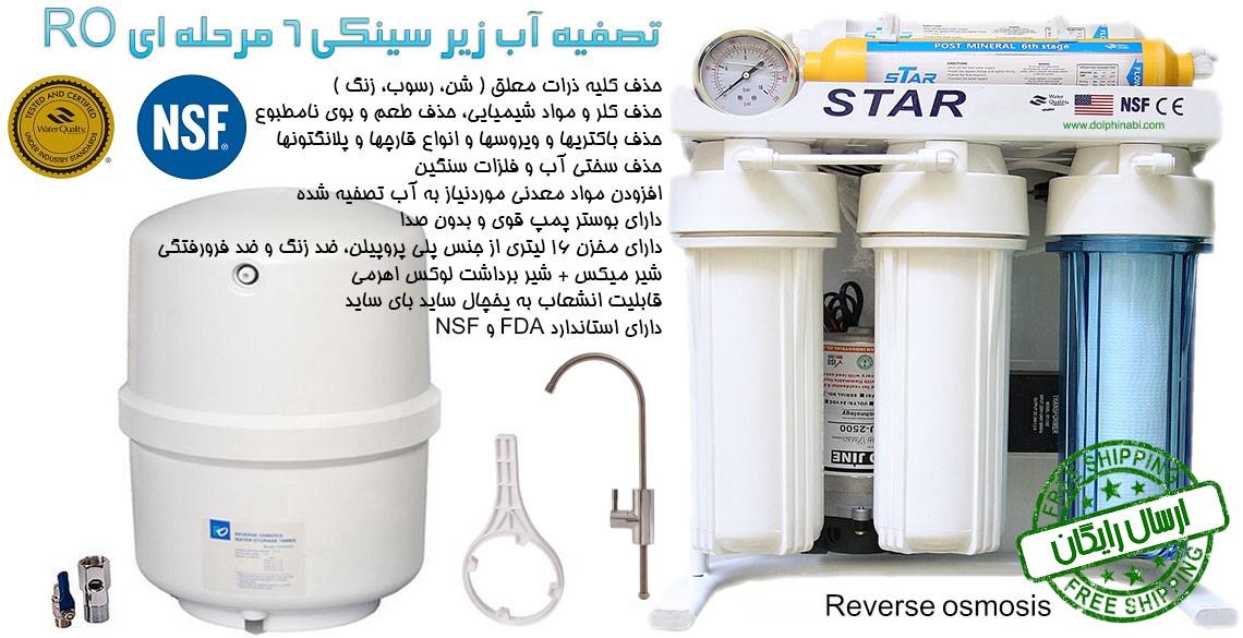 دستگاه-تصفیه-آب