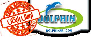شرکت دلفین آبی